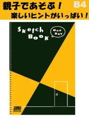 あったらいいな、こんな一日!!図案スケッチブック One Day (ワンデイ) 【B4】 マルマン ...