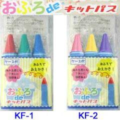 おふろ用(^o^)丿おふろdeキットパス 3本セット日本理化学工業 新色が追加になりました!