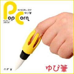 指で描く新しい発見!! 墨運堂 ゆび筆 ポップコーン ゆびサイズ:大(大人用) PopCorn