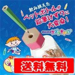 子育てママにおすすめ!!ケズリキャップ ペットボトルが鉛筆削りに大変身! 【送料無料】 ...
