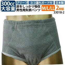 【33018】男性用失禁パンツヨコ漏れガード付き300cc