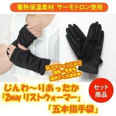 「五本指手袋」「リストウォーマー」セット