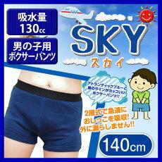 子供用おねしょボクサーパンツ【SKY(スカイ)140cm】