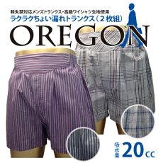 男性用失禁パンツ高級ワイシャツ生地使用ラクラクちょい漏れトランクス「オレゴン」20cc