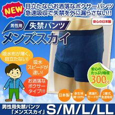 男性用失禁パンツ(ボクサーパンツタイプ)「メンズスカイ」