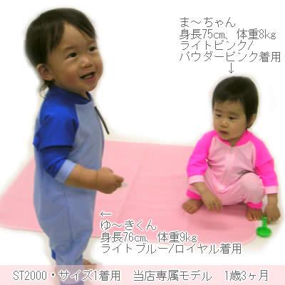ベビーラッシュスーツ(ST2000) ロンパースタイプ赤ちゃん用UVカット 水着 オース...