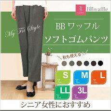 マイフィットパンツ(ファナトーン)シニア女性用ズボン