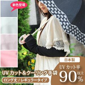 【アームカバー】 UVカット & クーリング 手袋 ロング 丈 約56cm 【アームウォーマー…