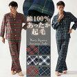【綿100%】【M/L/LL】 あったか表起毛素材のチェック柄メンズパジャマ 選べる2バリエーション、3カラー!【男性 紳士 メンズ ルームウェア ナイトウェア ナイティ パジャマ通販 cotton コットン】【bigsize-M-ll】■