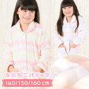 【140/150/160cm】ふわもこ!あったかパジャマ かわいいシャーベットカラーにハートエンボス【こども 女の子 女児 ルームウェア 140cm 150cm 160cm マイクロファイバー】