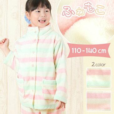 もこもこ あったかキッズパジャマ パステルボーダー柄 女の子 ピンク サックス 110-140cm