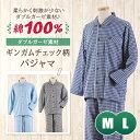 【M/L】ふんわり肌に優しいコットン100%! Wガーゼ素材のギンガム...