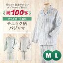 【今ならポイント5倍】【M/L】ふんわり肌に優しいコットン100%!W...