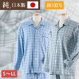 【日本製 綿100%】肌に優しいスムース素材パジャマ。伸びの良い生地で快眠を。S/M/L/LL【敬老 ギフト プレゼント 贈り物 国産 メンズ 男性 紳士 ルームウェア】