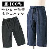 ルームパンツ 綿100 メンズ M-LL 大きいサイズ ブラック ネイビー