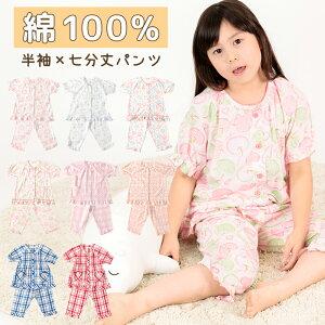 【サマーバザール限定価格】綿100% パジャマ キッズ 女の子 半袖 110cm〜130cm 夏