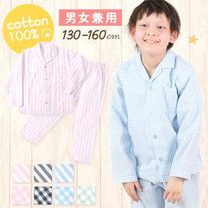 綿100 ガーゼ パジャマ コットン 男女兼用 女の子 男の子 130-160cm ピンク ブルー ネイビー グリーン
