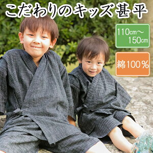 【商品入れ替えの為、大特価!】甚平 男の子 子供 おしゃれ 150 140 130 120 110 花火 夏祭り 綿100