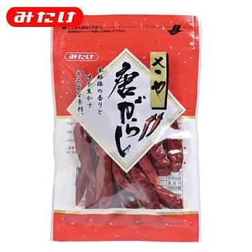 さや唐がらし(唐辛子)20g【みたけ】スパイス/香辛料!お料理のほか、発酵ぬかどこ(ぬか床)や漬物の風味付けにも!