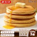 【ネコポス 送料無料】プレーン3個セット 国産玄米パンケーキ