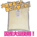 国産大豆粉(だいずこ)1kg【みたけ】国産大豆使用!大豆をほぼ丸ごと粉にしました!【RCP】
