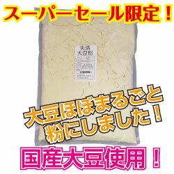 スーパーセール限定!国産大豆粉(だいずこ)1kg【みたけ】国産大豆使用!大豆をほぼ丸ごと粉にしました!糖質制限食にも♪【RCP】10P01Sep13