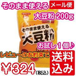 大豆粉 レビューのお約束で、メール便&送料込み価格でご提供!チャック袋で便利!様々な料理に...