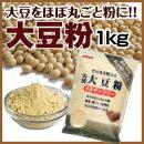 大豆粉(だいずこ)1kg【みたけ】大豆をほぼ丸ごと粉にしました!糖質制限食にも♪【RCP1209mara】【マラソンsep12_関東】