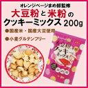 【販売終了セール】クッキーミックス オレンジページまめ部監修...