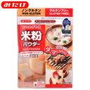 みたけ食品工業株式会社で買える「米粉パウダー300g【みたけ】ノングルテン米粉認証第1号を取得国産米粉使用!薄力粉の代わりに使えます!製菓・料理用に!クッキー・ケーキ・シチュー・天ぷら・から揚げなど!」の画像です。価格は216円になります。