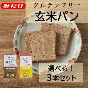 玄米パン3本セット★ 組み合わせ自由 送料無料 グルテンフリー 米粉パン 玄米 パン 小麦不使用 小麦アレルギー対応 みたけ食品 10000447
