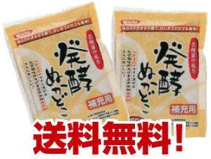 【みたけ】発酵ぬかどこの補充用にお使いください!送料無料です!!同梱不可・着日・着時間指...