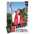 【アントニオ猪木 闘魂マフラータオル】(金色刺繍)国産今治製!金色サイン刺繍入り闘魂タオル!