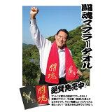 【アントニオ猪木闘魂マフラータオル】国産今治製25102