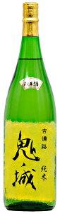 【蔵元直送】「岡山の地酒」鬼ノ城 純米 1.8L