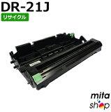 【期間限定】DR-21J リサイクルドラムユニット (即納再生品)