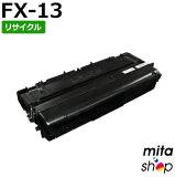 キャノン用 FX-13 / FX13 カートリッジ リサイクルトナーカートリッジ (即納再生品)