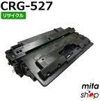 キャノン用 トナーカートリッジ527 / CRG-527 / CRG527 リサイクルトナーカートリッジ (即納再生品)