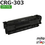 キャノン用 トナーカートリッジ303 / CRG-303 / CRG303 リサイクルトナーカートリッジ (即納再生品)