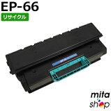 キャノン用 EP-66 / EP66 / CRG-EP66 リサイクルトナーカートリッジ (即納再生品)