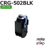 【期間限定】キャノン用 トナーカートリッジ502 ブラック CRG-502BLK / CRG502BLK リサイクルトナーカートリッジ (即納再生品)