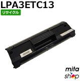 エプソン用 LPA3ETC13 (LPA3ETC12の大容量) ETカートリッジ リサイクルトナーカートリッジ (即納再生品)
