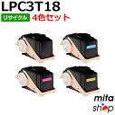 【4色セット】 エプソン用 LPC3T18K LPC3T18C LPC3T18M LPC3T18Y (LPC3T17の大容量) ETカートリッジ リサイクルトナーカートリッジ (即納再生品)