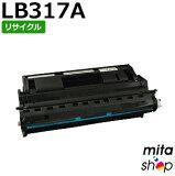 フジツウ用 プロセスカートリッジLB317A / LB-317A リサイクルトナーカートリッジ (即納再生品)