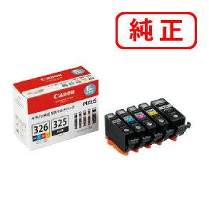 BCI-326+325/5MP 【5本セット・色選択自由】CANON キヤノン 純正インクカートリッジ
