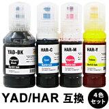 YAD-BK HAR-C HAR-M HAR-Y 4色入り 互換インクボトル 【沖縄・離島 お届け不可】