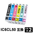 【6色×2セット】IC50