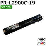 エヌイーシー用 PR-L2900C-19 / PRL2900C-19 / PRL2900C19 ブラック リサイクルトナーカートリッジ (即納再生品)