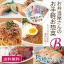 お弁当屋さんのお手軽お惣菜 「Bタイプ」5食セット(1人前)