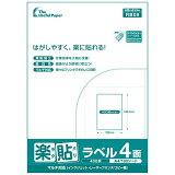 ラベル用紙 楽貼ラベル 4面 A4 100枚 UPRL04A-100